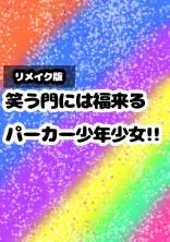 笑う門には福来るパーカー 少年少女!!(リメイク版)