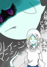 ルイージマンション 夢小説