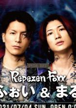 DJふぉい×DJまる【Repezen Foxx】