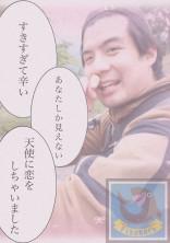 モトキさんとの恋❤︎