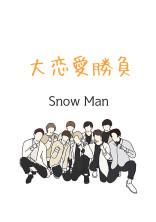 Snow Manの大恋愛勝負