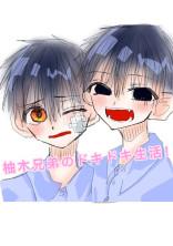 柚木兄弟のドキドキ生活!