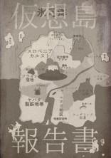 仮想島報告書