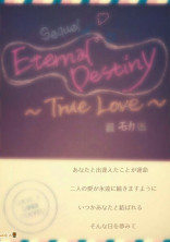 ☆Eternal Destiny☆~True Love~