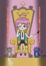 オタクが令嬢に転生したと思ったらわがまま王子の専属メイドをさせられました。