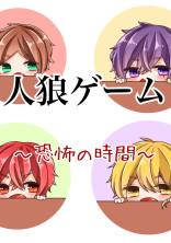 人狼ゲーム 〜恐怖の時間〜
