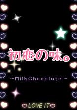 初恋の味。〜MilkChocolate〜