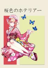 桜色のホテリアー