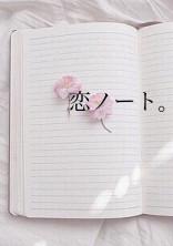 恋ノート。
