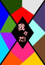wrwrd!短編(?)集🔞 (ボツ)