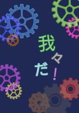 輪廻転生 〜脅威の冒険記〜