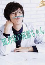 BL作家の阿部ちゃん