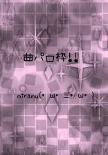 曲パロ(ボカロなどなど)