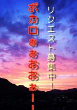 ボカロの小説ぅぅ!!