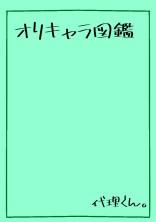 オリキャラ図鑑