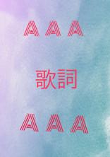 AAA歌詞