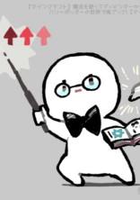 白い魔法使いさん