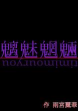 魑魅魍魎【恋愛ホラー】