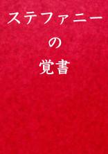 ステファニーの覚書