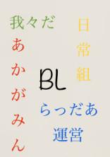 実況者BL