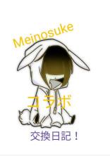 Meinosukeのコラボ、交換日記!
