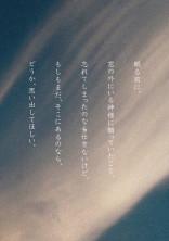 文豪恋慕帳。