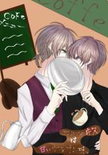 初めてのキスは甘いカフェオレ味。 zmsyp