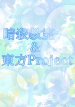 暗殺教室×東方Project