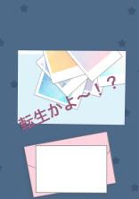 クッソ!死んじまった(?)...って?え?!転生かよ〜!?