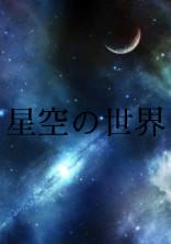 星空の世界