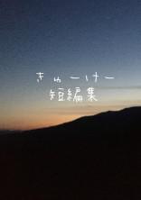 きゅーけー短編集