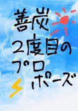 ⚡️善炭2度目のプロポーズ🎴
