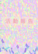 新アカウント✨  〜報告用〜