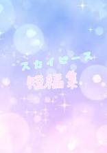 スカイピース( 'ω'o[短編集]o