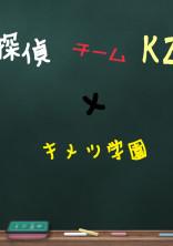 探偵チームKZ×キメツ学園