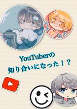 YouTuberの知り合いになった!?