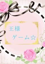 【完結】王様ゲーム☆
