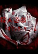 殺人遊戯  ─キリングゲーム─
