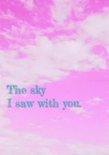 君とみた空。