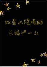 双星の陰陽師王様ゲーム