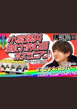 30日推しチャレンジ〜キラメイジャー〜