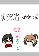 ゲーム/実況/者/つめつめしよ