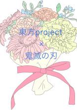 東方project×鬼滅の刃