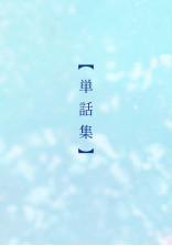 【単話集】