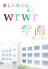 新しい職場は、私立wrwr学園だった。