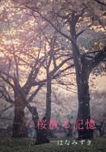 桜散る記憶