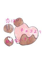 恋はチョコより甘くない?!