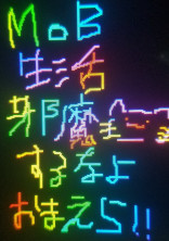 """MOB生活邪魔するなよ""""おまえら""""!!!"""