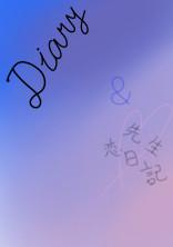 日記 ・My Diary・