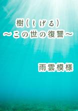 【完結:怨念シリーズ第4弾】樹(しげる)~この世の復讐~